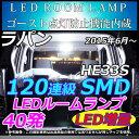 新型 ラパン HE33S LEDルームランプ 120連級 ホワイト
