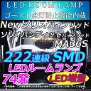 新型 ソリオハイブリッド ソリオバンディットハイブリッド MA36S LEDルームランプ 222連相当 ホワイト