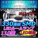 ソリオ ソリオバンディット MA15S デリカD2 MB15S マイナー後 LEDルームランプ 330連級 ホワイト