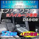 【安心保証】DA64W エブリィワゴン ハイルーフ車 LEDルームランプ 52連 ホワイト