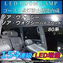 新型 80系 ノア ヴォクシー/ノア ヴォクシーハイブリッド LEDルームランプ 154連相当 ホワイト