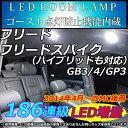 マイナー後 新型フリード フリードスパイク フリードハイブリッド フリードスパイクハイブリッド LEDルームランプ 186連 ホワイト