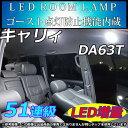 SUZUKI キャリィ DA63T LEDルームランプ 51連 SMD 純白 ホワイト