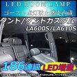 新型 タント / タントカスタム LA600S/LA610S 専用設計 LEDルームランプ SMD 186連 ホワイト 純白 TANTO/TANTO CUSTOM