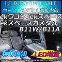 MITSUBISHI ekワゴン/ekスペース/ekスペースカスタム B11W/B11A LEDルームランプ 66連 ホワイト