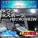 MITSUBISHI ekワゴン/ekスポーツ H81W/H82W LEDルームランプ 50連 ホワイト