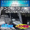 TOYOTA ランクル70 バン GRJ76K/HZJ76 48連 LEDルームランプ ホワイト