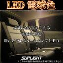 MAZDA 新型 ロードスター ND5RC 27連級 LEDルームランプ 電球色(暖色)●
