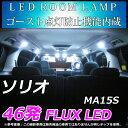 ソリオ MA15S マイナー前 LEDルームランプ 46連 ホワイト