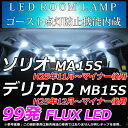 ソリオ MA15S ソリオバンディット MA15S デリカD2 MB15S マイナー後 LEDルームランプ 99連 ホワイト