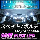 TOYOTA スペイド ポルテ 140/141/145系 FLUX LEDルームランプ 90連 ホワイト