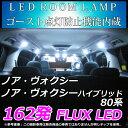 80系 ノア ヴォクシー/ノア ヴォクシーハイブリッド LEDルームランプ 162連 FLUX ホワイト