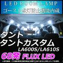 新型 タント / タントカスタム LA600S/LA610S 専用設計 LEDルームランプ FLUX 68連 ホワイト 純白 TANTO/TANTO CUSTOM