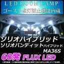 新型 ソリオハイブリッド ソリオバンディットハイブリッド MA36S LEDルームランプ 68連 FLUX ホワイト
