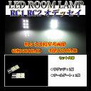 【高演色】RC1 RC2 新型オデッセイ LEDルームランプ ラゲッジ&テールゲート ホワイト