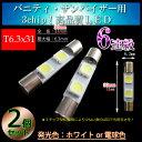 T6.3×31mm 3chip2連 T6.3 バニティ LED ホワイト or 電球色(暖色)(1.0)