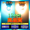 T10 LED 3chip5連 LED 電球色(温暖色)、クールブルー(水色) 2個セット