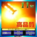 T10 LED T16 LED ウインカー ポジション 11w CREE LED 【無極性】 アンバー(オレンジ)【ハイブリッド車対応】