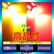 T10 T16 アンバー or レッド 7w CREE プロジェクター LED 【無極性】【ハイブリッド車対応】