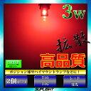 T10 T16 5630SMD 3w 6連 LED 超拡散 リヤスモールランプ 【無極性】 レッド(赤)