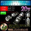 【ハイブリッド車対応】T10 T16 20w CREE LED ポジション・ウインカー アンバー(オレンジ) 無極性【リフレクター効果抜群】