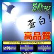 【青白い】T10 T16 50w EPISTAR 9000k LED ポジション・バック球 ホワイト 無極性