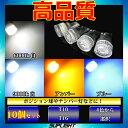 10個セット T10 T16 ダイヤカットレンズ 5630SMD LED 【ホワイト6000k/ホワイト9000k/アンバー/ブルー】