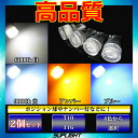 2個セット T10 T16 ダイヤカットレンズ 5630SMD LED 【ホワイト6000k/ホワイト9000k/アンバー/ブルー】