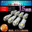 LED T10【8個セット】3chip5連 T10 LED ホワイト