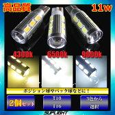 T10 T16 11w LED CREE ポジション・バックランプ ホワイト 無極性【ハイブリッド車対応】