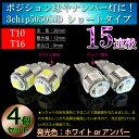 4個セット LED T10 3chip5連SMD LED  ホワイト or アンバー