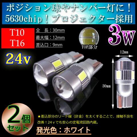 【24V車用】T10 T16 5630SMD 3w プロジェクター採用 長寿命 拡散LED バス・トラック・大型車 ホワイト【無極性】