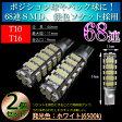 ショッピングバック T16 68連SMD  LED バックランプ ホワイト