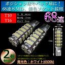 T16 68連SMD  LED バックランプ ホワイト