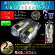 【ハイブリッド車対応】T10 T16 7w CREE LED ポジション・バックランプ 【無極性】 ホワイト
