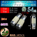 新商品【24v車用LED】LED T10 T16 54連 3014SMD ポジション球 バス ダンプ