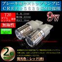 【ハイブリッド車対応】T20ダブル シングル/ S25ダブル(BAY15D) 9w ブレーキ球 LED 無極性 レッド 赤