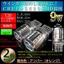 【ハイブリッド車対応】T20ピンチ部違い T20シングル 9w LED T20 ウインカー 純正同等サイズ【無極性】アンバー