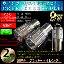 S25�ԥ�Ѱ㤤 150�٥ԥ�(BAU15S)  /  S25����� 180�٥ԥ�(BA15S) 9w S25 LED ��������̵�����ۥ���С�