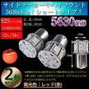 【12v車 24v車兼用】S25シングル球 180度ピン(BA15S) 5630SMD13連 LED【無極性】レッド 赤