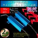 2個 ハイフラ防止抵抗 50w6Ω/50w3Ω LEDウインカー用 メタルクラッド抵抗