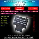 調整式 ハイフラ防止リレー 8PINタイプ ワンタッチウインカー機能非搭載モデル TOYOTA LEXUS