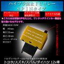 調整式 ハイフラ防止リレー 8PINタイプ ワンタッチウインカー機能非搭載モデル SUZUKI MAZDA DAIHATSU SUBARU(1.0)