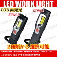 懐中電灯 LED 懐中電灯 充電式 ハンディライト COB 強力 最強 作業灯 ワークライト led マグネット LEDライト