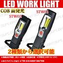 懐中電灯 LED 懐中電灯 充電式 ハンディライト COB 強力 最強 作業灯 ワークライト led...
