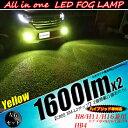 イエロー発光 LEDフォグランプ【H8 H11 H16 HB4 HB3】 黄色【ハイブリッド車対応】
