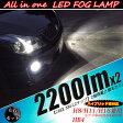 LEDフォグ【H8 H11 H16 HB4 HB3】4400lm ホワイト【ハイブリッド車対応】