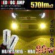 【80w】イエロー発光 LEDフォグランプ【H8 H11 H16 HB4】 黄色【ハイブリッド車対応】【LEDフォグ入門編】