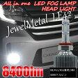 LEDフォグランプ H8 H11 H16 ハイビーム HB3 8400lm LED 角度調整可能 回転式【ジュエルメタルLF42】【車検対応】