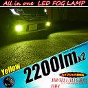 イエロー発光 LEDフォグランプ【H8 H11 H16 HB4】 黄色【ハイブリッド車対応】【コンビニ受取対応商品】